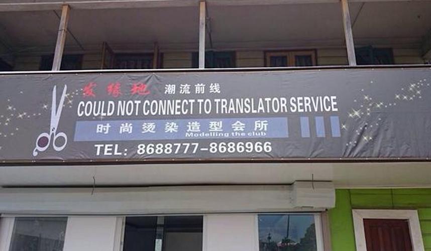 Когда в машинном переводе возникают ошибки, может серьезно пострадать репутация бренда.